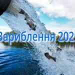 зариблення 2021